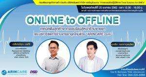 O2O - Online to Office สำหรับร้านขายยาภูเก็ต 24 เมษายน 2562