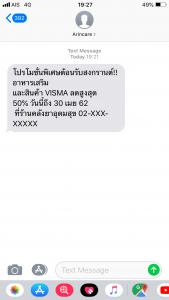 Sample Arincare SMS Sent