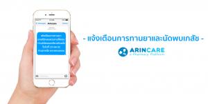 SMS แจ้งเตือนนัดหมายและการทานยา