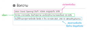 ตัวอย่างข้อความ SMS