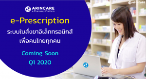 e-Prescription by Arincare